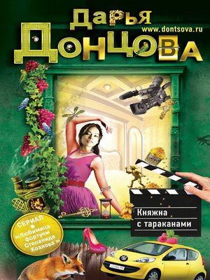 cover image of Княжна с тараканами